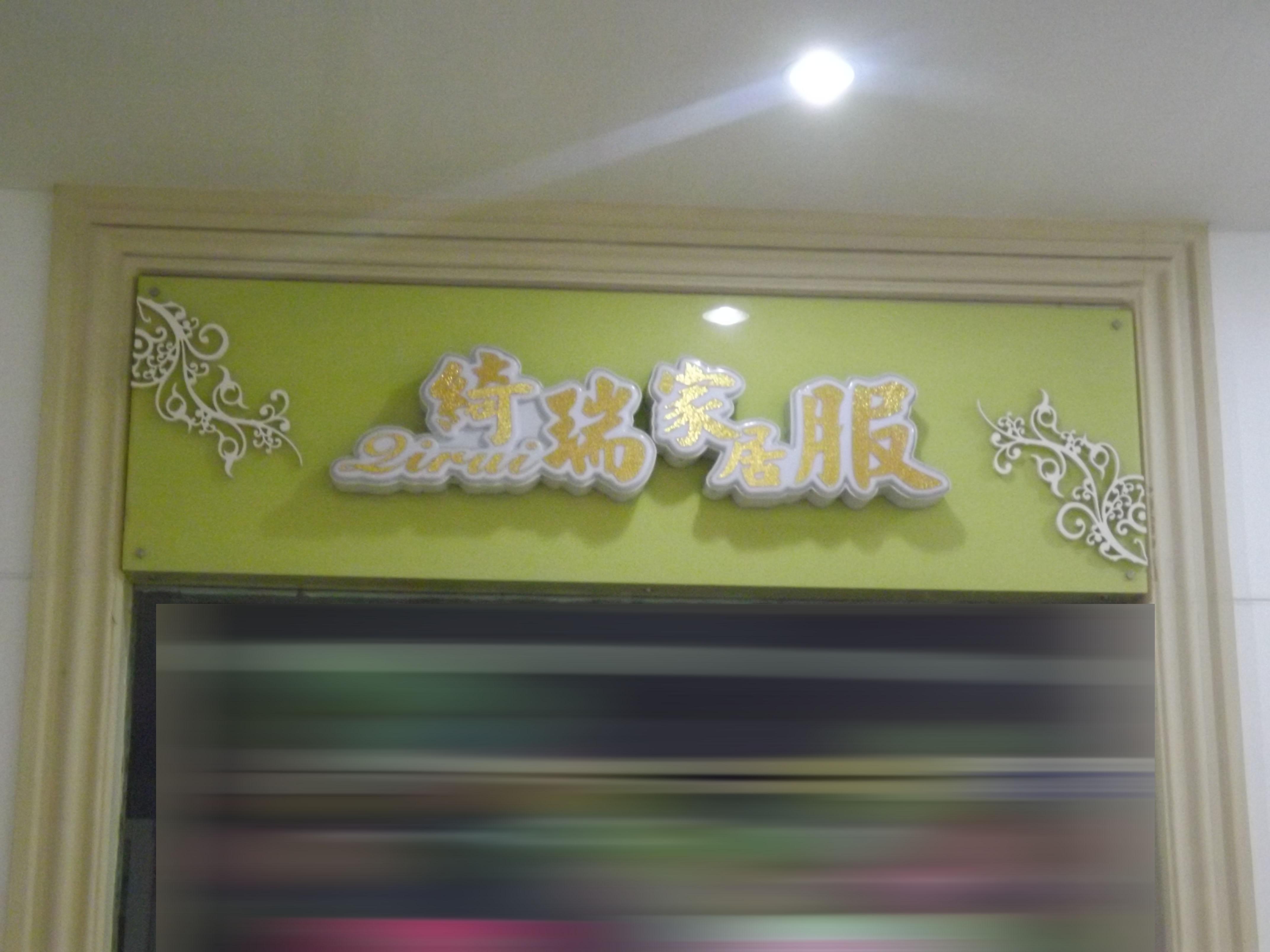 幼儿园墙面装饰花边展示