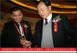 网即通,CEO,中国商业,副会长兼秘书,姜明,朱安全