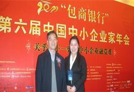 三迅网络,张国中小企业,协会书记