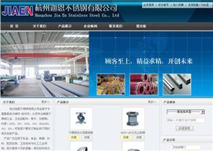 杭州迦恩不锈钢有限公司