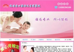 爱心月嫂婴幼儿母婴护理服务中心