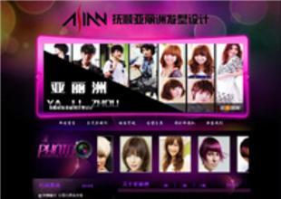 抚顺亚洲人国际发型设计
