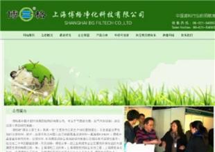上海博格净化科技有限公司