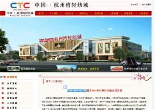 中国杭州湾轻纺城