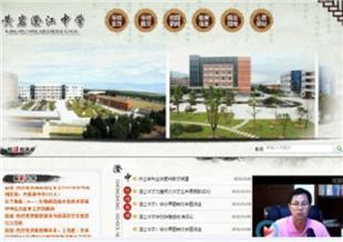 黄岩澄江中学