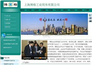 上海博格产业用布有限公司