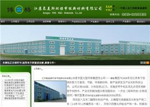 江苏氟美斯环保节能新材料有限公司