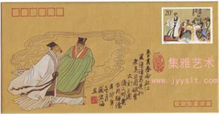 手绘封 三国演义 邮票