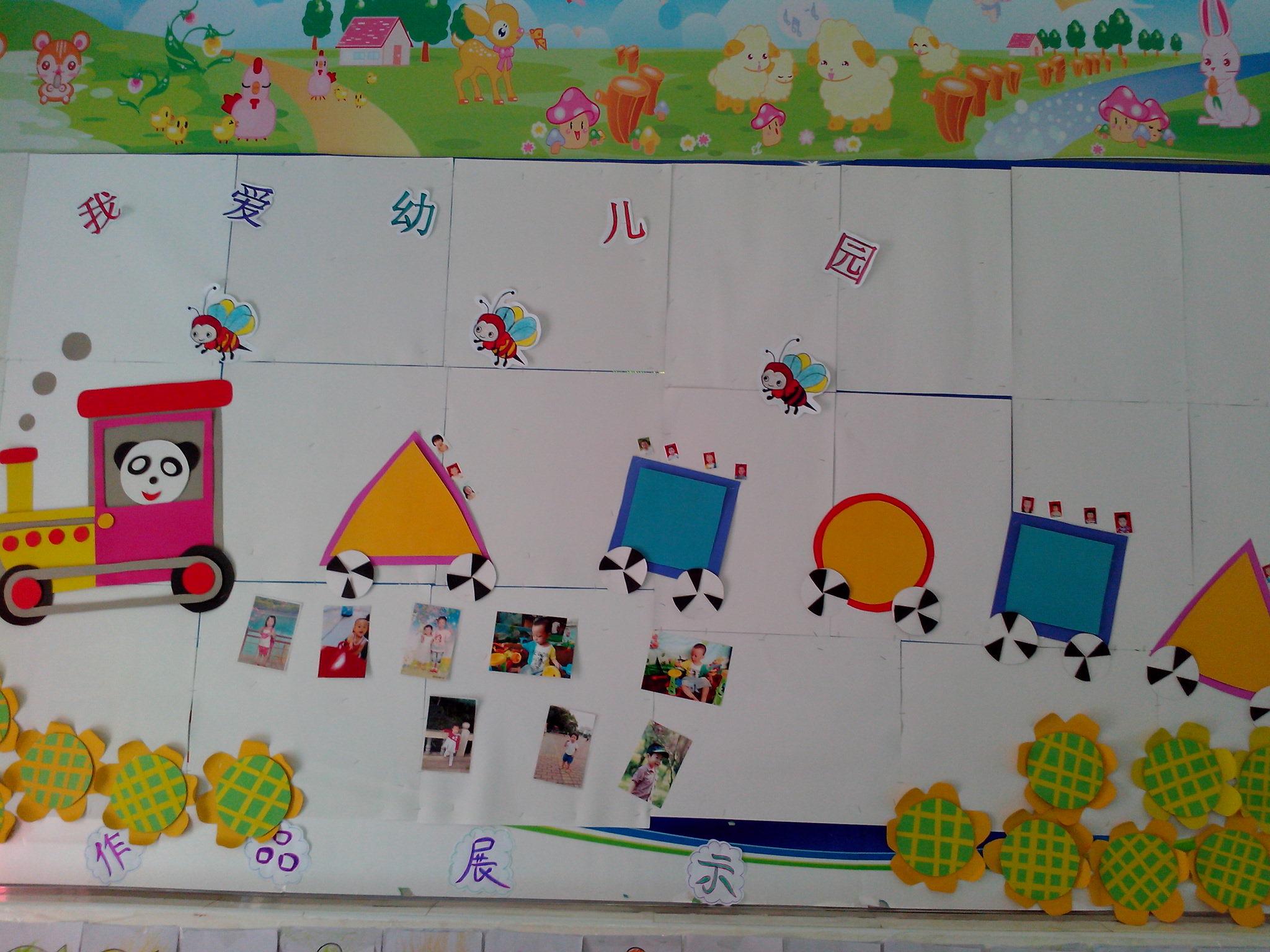 墙第二期 我爱幼儿园