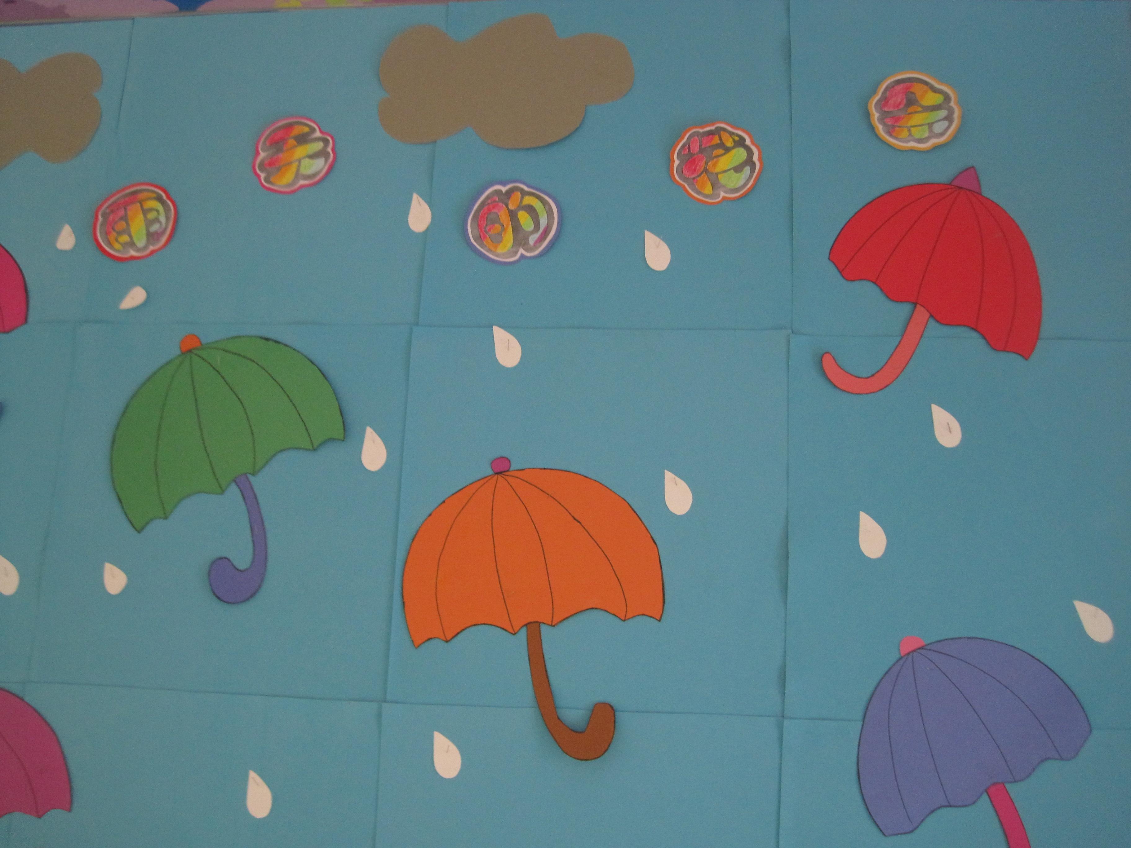 主题墙《雨天的花朵》