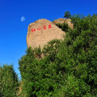 虎山风景区 | 曲阳旅游 | 曲阳虎山旅游 | 虎山风景区旅游服务有限