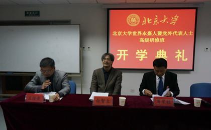 首届世界永嘉人暨党外代表人士高级研修班在北京大学开班