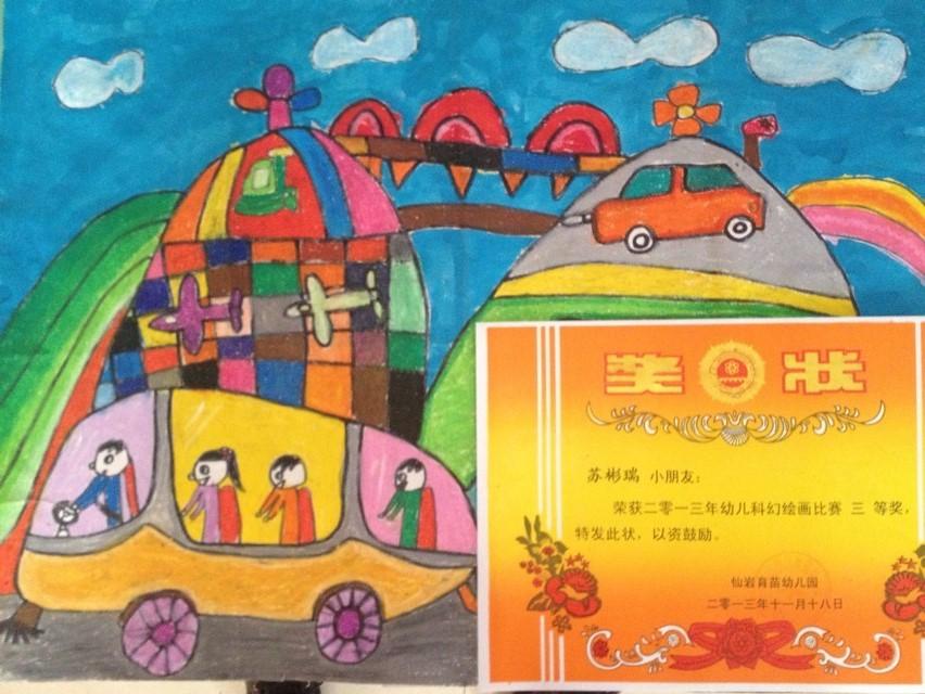 幼儿科技绘画图片