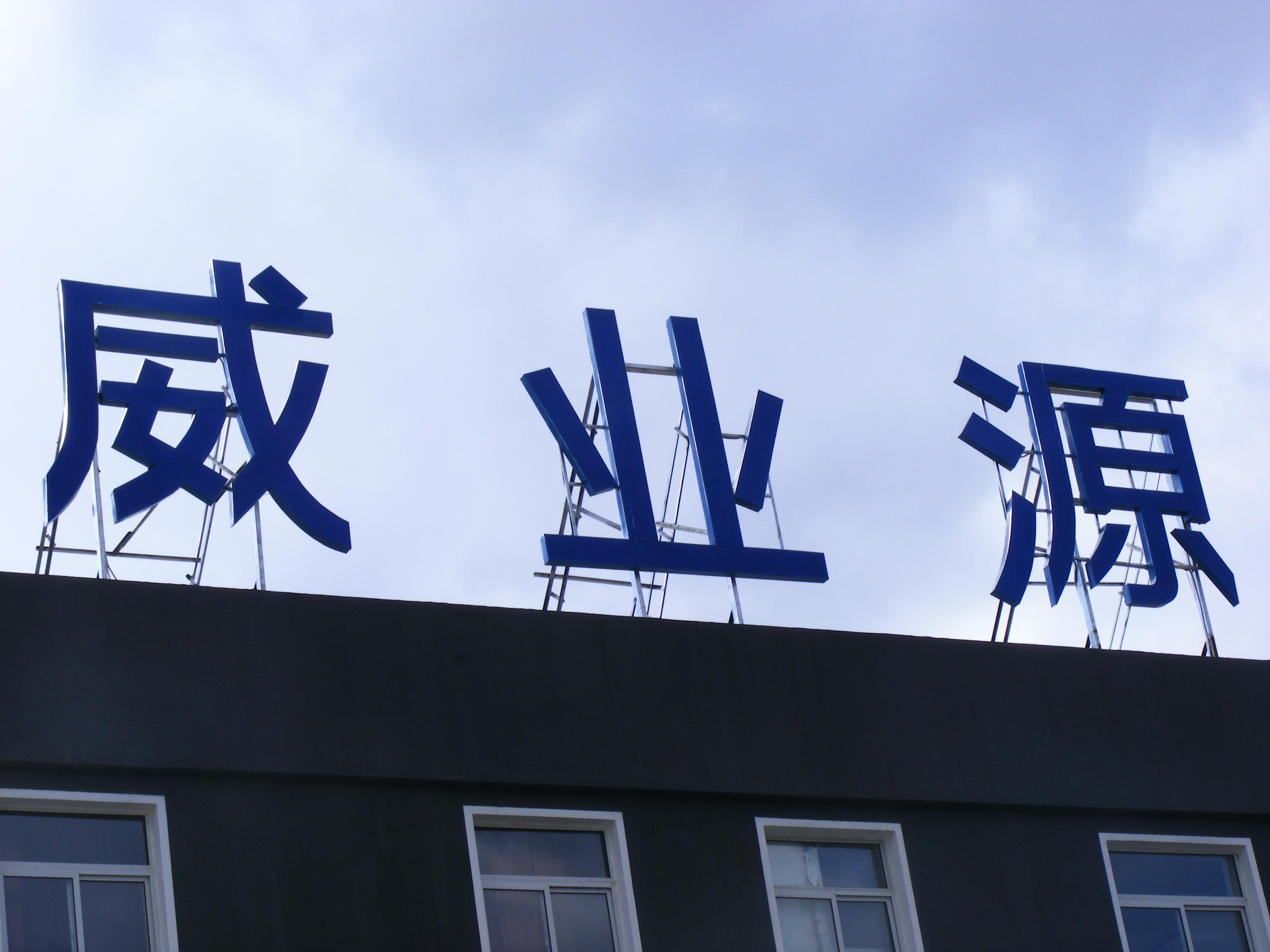 楼顶字发展的3个阶段,我们在大街上也可以清楚看到新旧的楼顶字,所采用的材质也不同,制作出来的广告字也是不相同的,以前的材质一般都是以金属为主,再发展了不锈钢大字,到了现在的亚克力发光字,外露发光字这三个不同的发展阶段,也是经过了5-10年左右的发展。楼顶字是一种被选择很认可的一种广告字,由于广告的传播远,对人们的影响大,以及视觉的冲击力,现在制作楼顶字的公司和企业也越来越多。楼顶字也是整个城市照明亮化的一部分,郑州楼顶字现在也很多很多,无论您走在郑州的那一条道路上都是可以看到不同类型的广告字的。 郑州楼