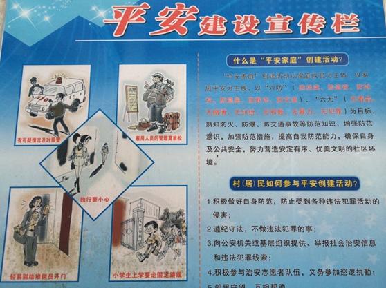 """岩坦镇妇联积极开展""""平安家庭""""创建宣传活动"""