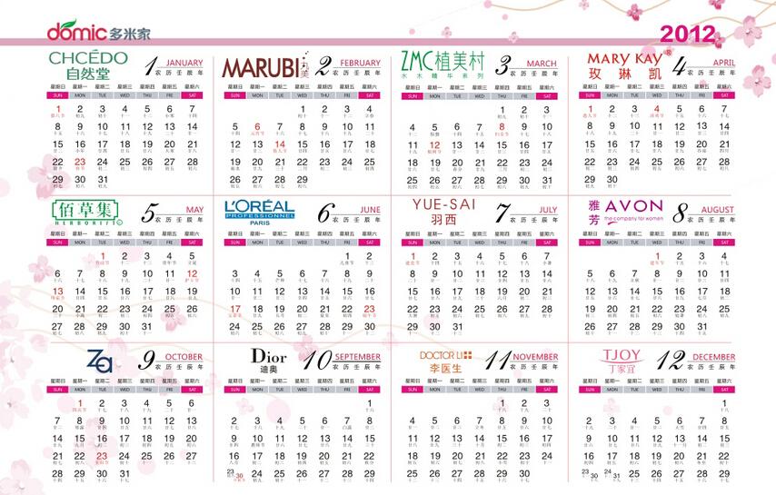 制作2017年日历的图片-小学生制作2017年日历-2017-.图片