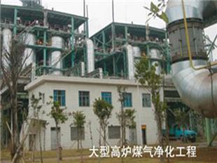 大型高炉煤气净化工程