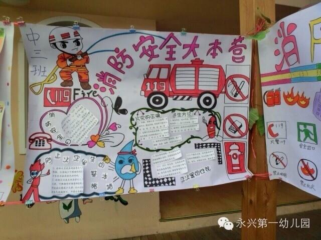 永兴第一幼儿园消防安全海报展示_永兴第一幼儿园欢迎