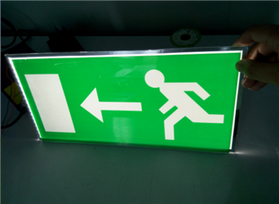 消防应急灯背光源导光板