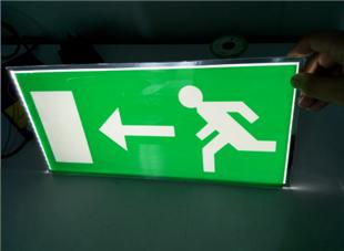 安全出口导光板,指示牌背光源,亚克力指示牌