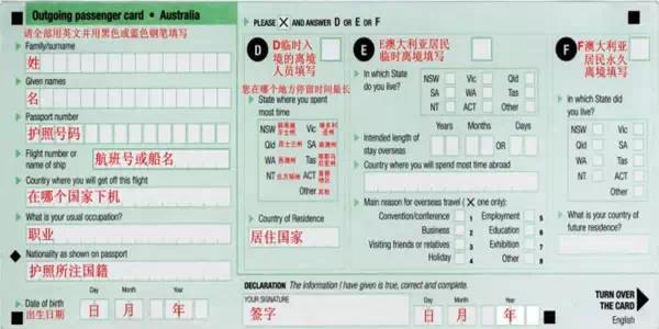 一次搞定出入境卡!29国中英文对照+英文常用单词扫盲