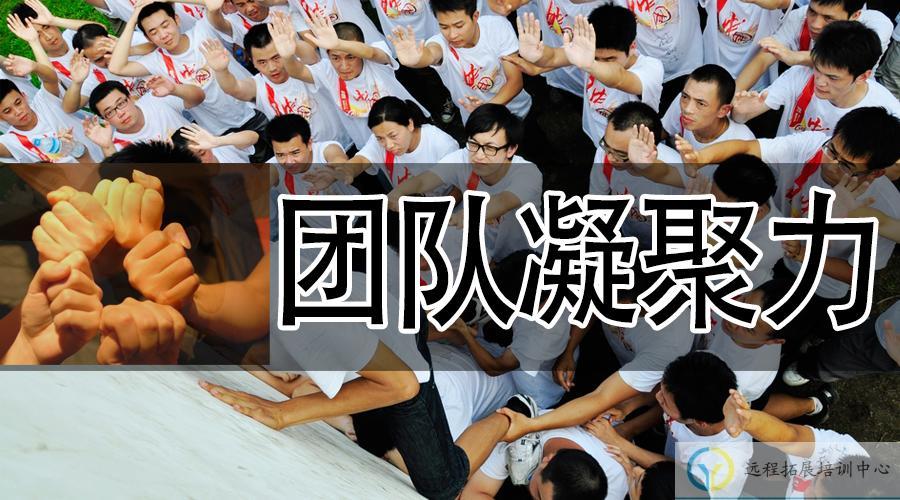 团队凝聚力课程_云南昆明拓展训练