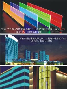户外亮化导光板、户外导光板、三菱导光板、纳米导光板、玻璃幕墙导光板、中为电子