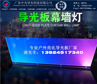 背光源 LED背光源 导光板 LED导光板 户外亮化导光板 三菱纳米导光板