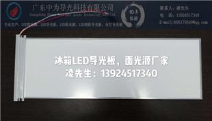 冰箱照明LED导光板灯,冰箱LED背光源,冰箱照明LED面光源,背光源,导光板,LED背光片