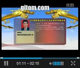 2012第二届中国易经大会