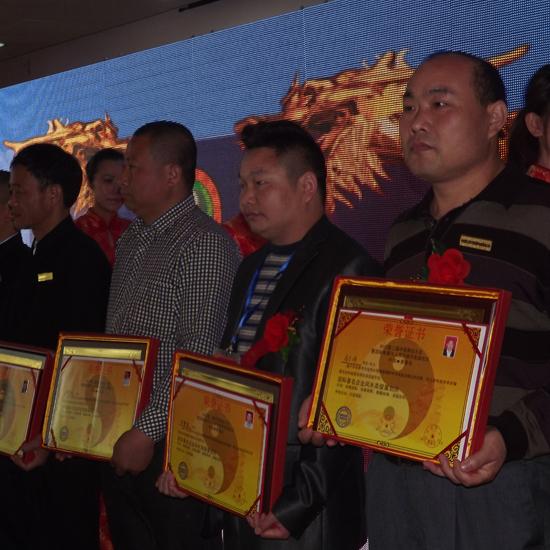 2012第二届中国易经大会高近峰上台领奖