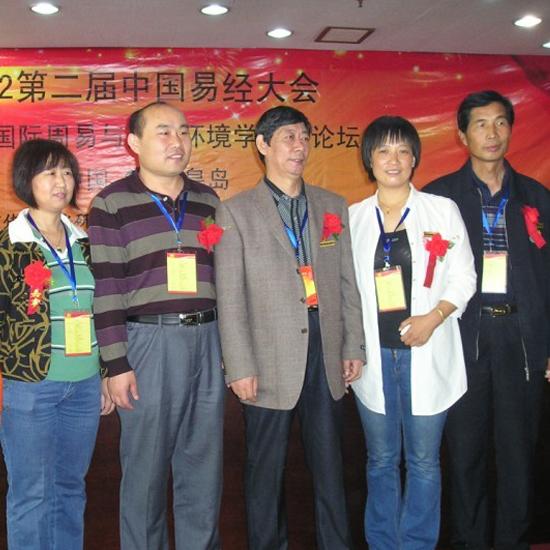 2012第二届中国易经大会在北戴河召开高近峰和林鱼樵常务理事