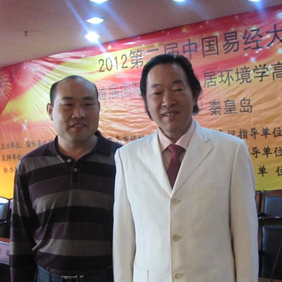 2012第二届中国易经大会高近峰和张得计教授合影