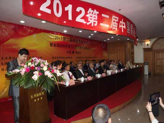 2012第二届中国易经大会在北戴河召开