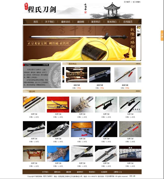 程氏刀剑-最新签约客户