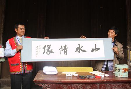永嘉埭头村与台湾阿里山乡山美村举行结对仪式
