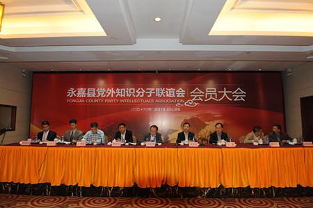 永嘉县举行党外知识分子联谊会二届一次会员大会