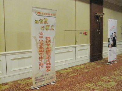 在浙江商会大会