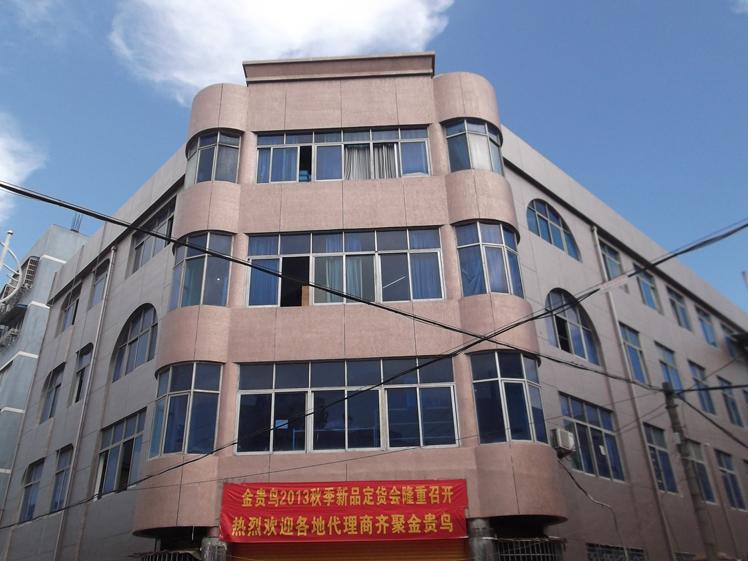 温州金贵鸟鞋业有限公司