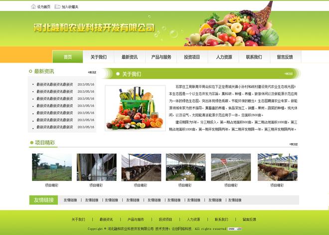 河北融和农业科技开发有限公司-最新设计作品