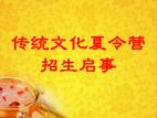 2013夏令营招生简章