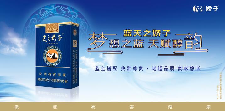 川渝中烟工业