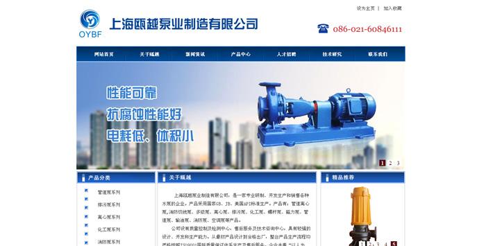 上海瓯越泵业制造有限公司