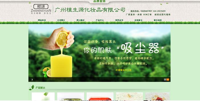 广州市植生源有限公司