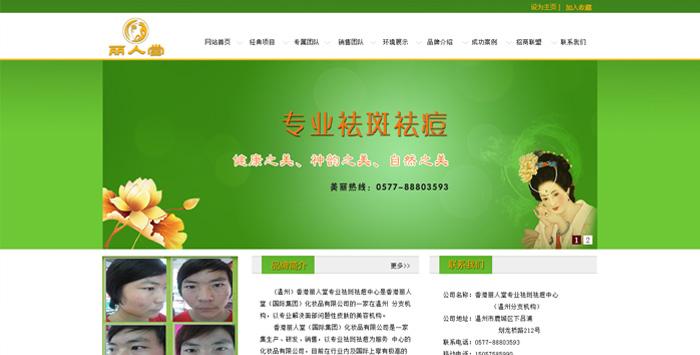 香港丽人堂专业祛斑祛痘中心