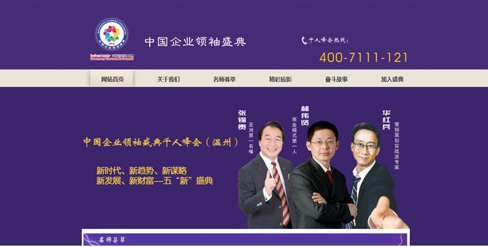 中国企业领袖盛典