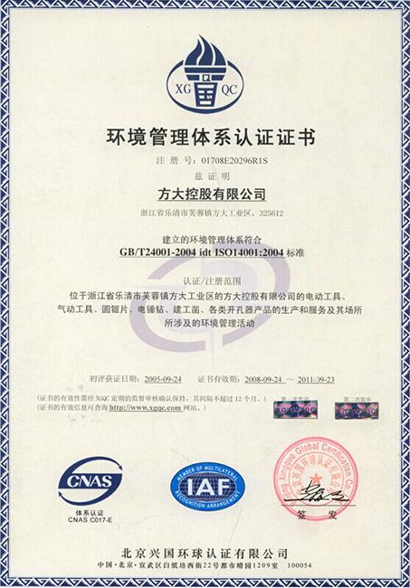 环境管理认识证书