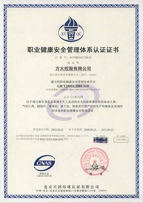 职业健康安全管理认识证书