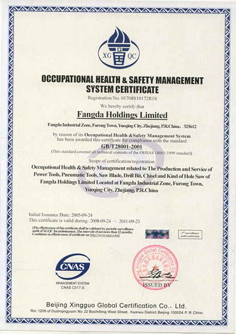 职业健康安全管理认识证书(英)