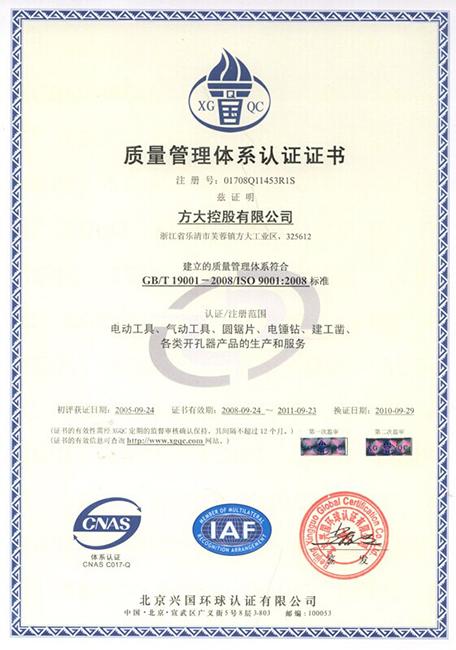 质量管理体系认识证书